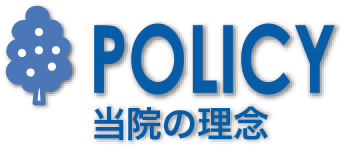 POLICY当院の理念